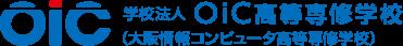 学校法人OiC高等専修学校(大阪情報コンピュータ高等専修学校)