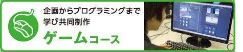 マンガ・アニメコース
