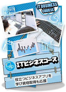 ITビジネスコース