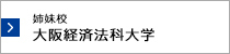 大阪経済法科大学 公式サイト