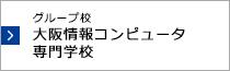 大阪情報コンピューター専門学校 公式サイト