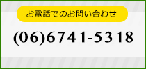 電話番号:06-6741-5318