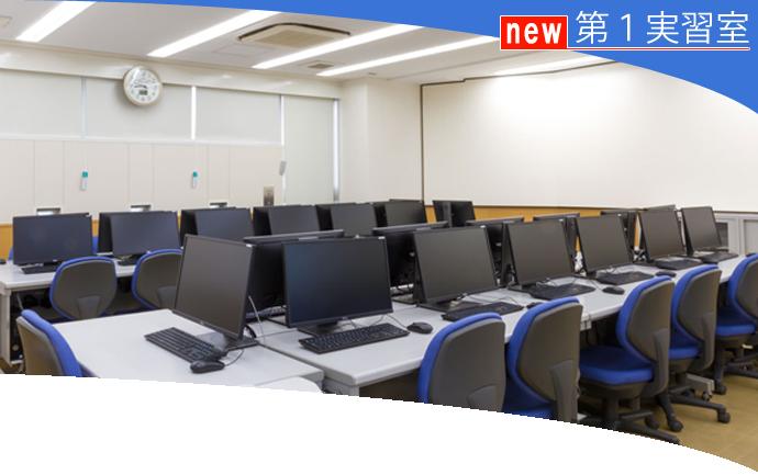 第一実習室